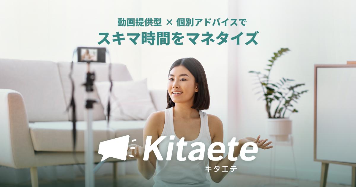 オンライントレーニングサービス「Kitaete」